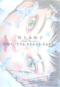 川上未映子『先端で、さすわさされるわそらええわ』の表紙画像