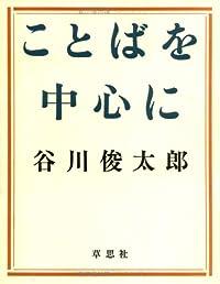 谷川俊太郎『ことばを中心に』の表紙画像