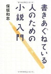 保坂和志『書きあぐねている人のための小説入門』の表紙画像
