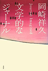 岡崎祥久『文学的なジャーナル』の表紙画像