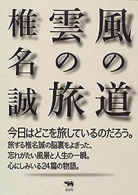 椎名誠『風の道雲の旅』の表紙画像