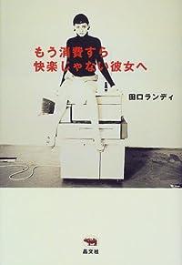 田口ランディ『もう消費すら快楽じゃない彼女へ』の表紙画像