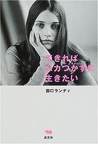 田口ランディ『できればムカつかずに生きたい』の表紙画像