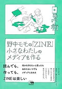 野中モモの「ZINE」 小さなわたしのメディアを作る(単行本)