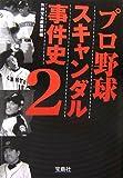プロ野球スキャンダル事件史〈2〉