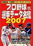 プロ野球選手データ名鑑 2007 (2007)