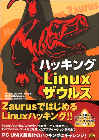 Amazon.co.jp: 本: ハッキングLinuxザウルス