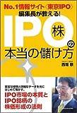 No.1情報サイト<東京IPO>編集長が教える!「IPO株」の本当の儲け方