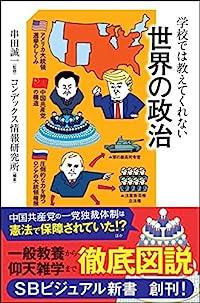 学校では教えてくれない世界の政治(SBビジュアル新書)