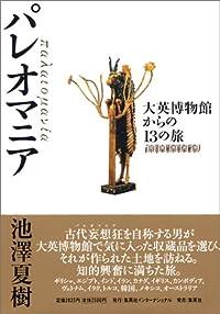 池澤夏樹『パレオマニア』の表紙画像