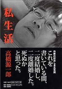 高橋源一郎『私生活』の表紙画像