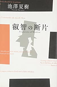 池澤夏樹『叡智の断片』の表紙画像