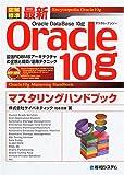 最新Oracle10gマスタリングハンドブック—最強RDBMSアーキテクチャの全貌と構築/運用テクニック