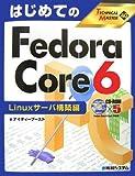 はじめてのFedora Core6 Linuxサーバ構築編
