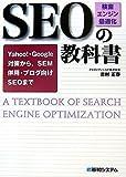 SEO「検索エンジン最適化」の教科書—Yahoo!・Google対策から、SEM併用・ブログ向けSEOまで