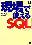 現場で使えるSQL—Oracle/SQL Server対応