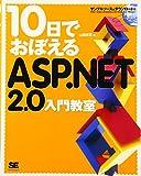 10日でおぼえるASP.NET 2.0 入門教室