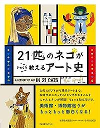 21匹のネコがさっくり教えるアート史(単行本)