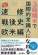 ゆげ塾の速修戦後史 欧米編(単行本)