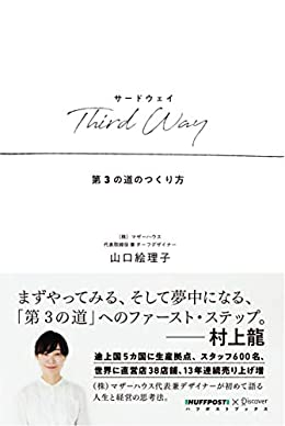 Third Way 第3の道のつくり方(単行本)