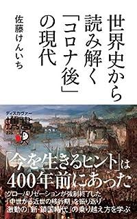 世界史から読み解く「コロナ後」の現代(ディスカヴァー携書)