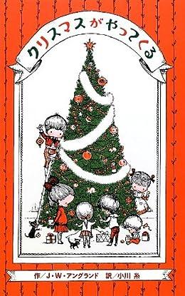 クリスマスがやってくる(絵本)