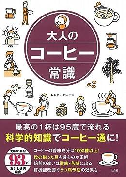 大人のコーヒー常識(単行本)