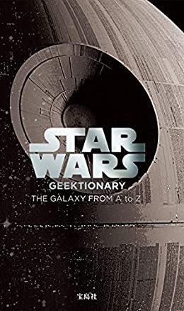STAR WARS GEEKTIONARY THE GALAXY FROM A to Z(単行本)