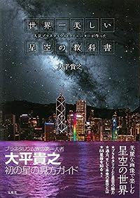 世界一美しい星空の教科書(単行本)