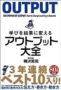 学びを結果に変えるアウトプット大全(単行本)