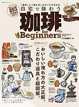 珈琲 for Beginners 2019(ムック)