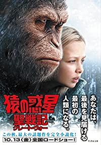 猿の惑星 聖戦記(竹書房文庫)
