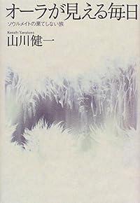 山川健一『オーラが見える毎日』の表紙画像