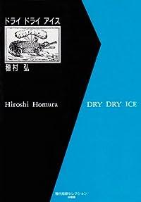 穂村弘『ドライドライアイス』の表紙画像