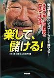 楽して、儲ける!—発想と差別化でローテクでも勝てる!未来工業・山田昭男の型破り経営論!