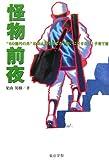 """怪物前夜—""""60億円の男""""松坂大輔を育てた「嫌いにさせない」子育て術"""