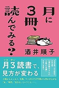 月に3冊、読んでみる?(単行本)