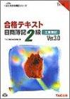合格テキスト 日商簿記2級工業簿記