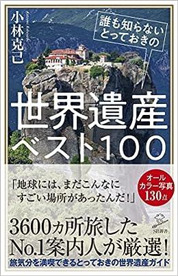誰も知らないとっておきの世界遺産ベスト100(SB新書)