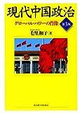 現代中国政治[第3版] -グローバル・パワーの肖像-
