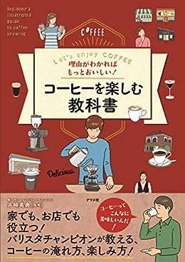 コーヒーを楽しむ教科書(単行本)