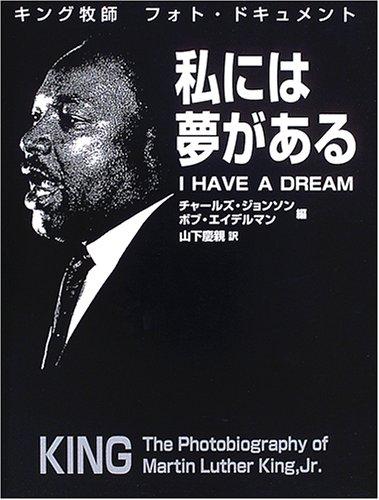 私には夢がある