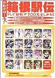 感動中継!箱根駅伝—テレビ観戦が200%楽しめる!!