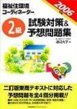 2006年版 福祉住環境コーディネーター 2級試験対策&予想問題集