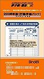夢手帳・熊谷式行動手帳パック 2006年版 (2006)