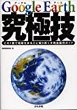Google Earth 究極技―この1冊で地球をまるごと知り尽くす完全操作ガイド