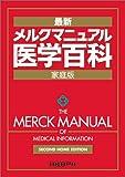 メルクマニュアル医学百科—最新家庭版