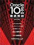 Oracle10gの衝撃