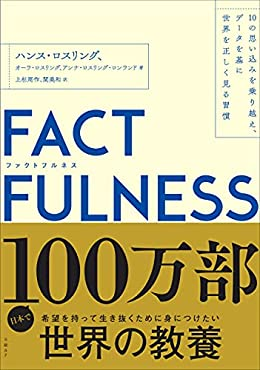 FACTFULNESS(単行本)