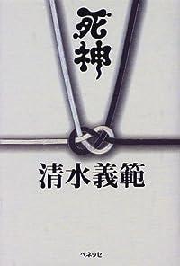 清水義範『死神』の表紙画像
